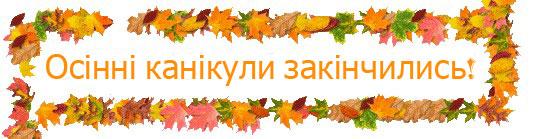 http://gudimivschool.ucoz.ru/_tbkp/17-18/osennie_kanikuly-2014.jpg